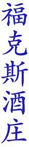 Weingut Fuchs auf Chinesisch